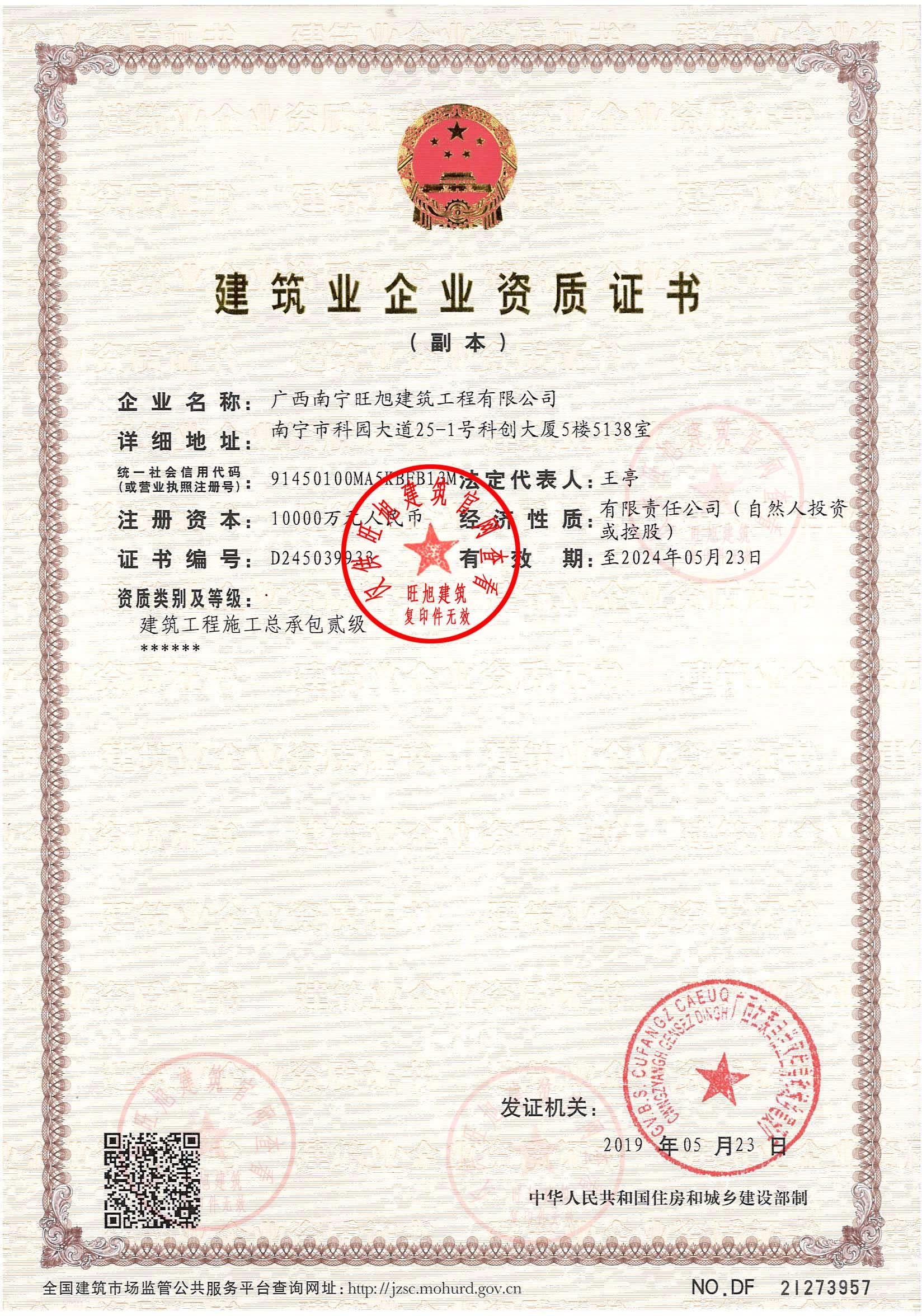 manbetx官网网扯建筑企业资质证书